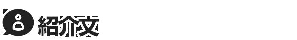 新橋手コキ&オナクラ 世界のあんぷり亭オナクラ&手コキ風俗 紹介文